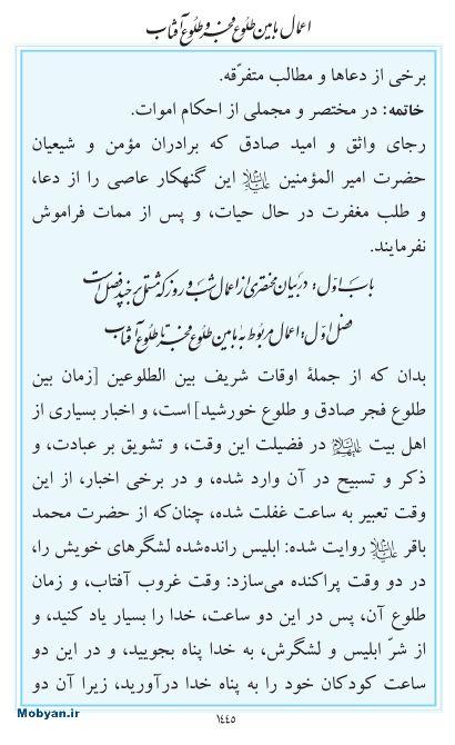 مفاتیح مرکز طبع و نشر قرآن کریم صفحه 1445