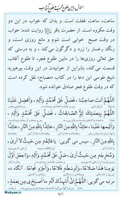 مفاتیح مرکز طبع و نشر قرآن کریم صفحه 1446