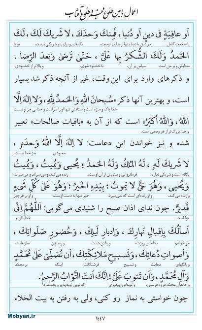مفاتیح مرکز طبع و نشر قرآن کریم صفحه 1447