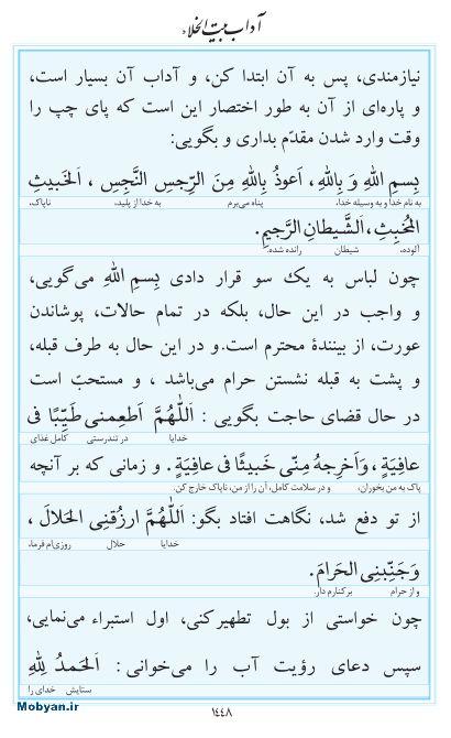 مفاتیح مرکز طبع و نشر قرآن کریم صفحه 1448