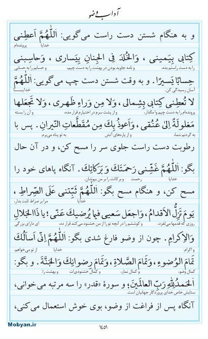 مفاتیح مرکز طبع و نشر قرآن کریم صفحه 1451