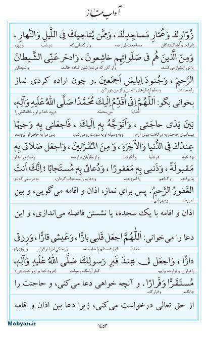 مفاتیح مرکز طبع و نشر قرآن کریم صفحه 1453