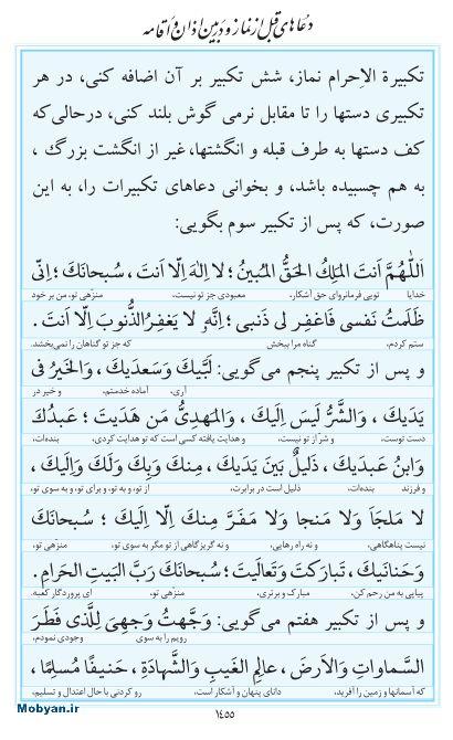 مفاتیح مرکز طبع و نشر قرآن کریم صفحه 1455