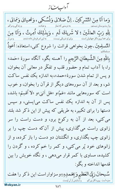 مفاتیح مرکز طبع و نشر قرآن کریم صفحه 1456