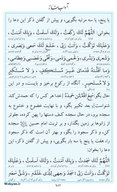 مفاتیح مرکز طبع و نشر قرآن کریم صفحه 1457