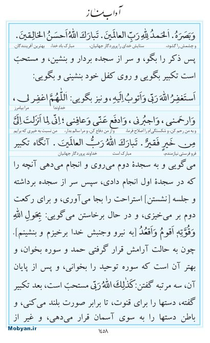 مفاتیح مرکز طبع و نشر قرآن کریم صفحه 1458