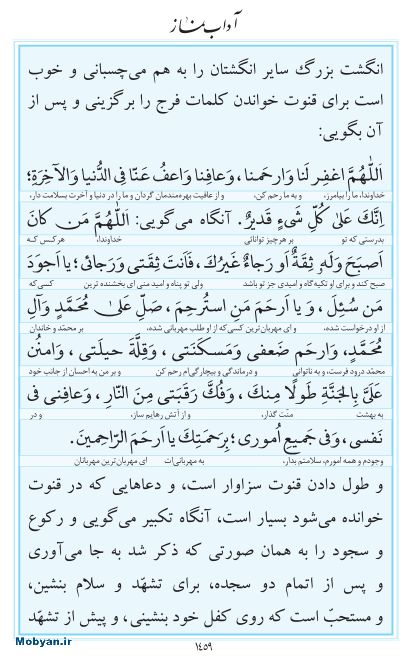 مفاتیح مرکز طبع و نشر قرآن کریم صفحه 1459