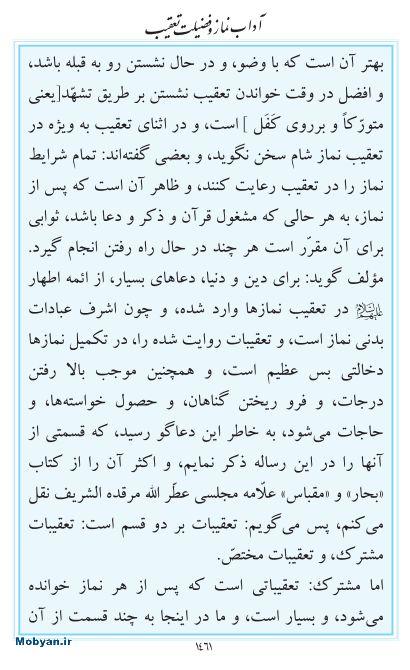 مفاتیح مرکز طبع و نشر قرآن کریم صفحه 1461
