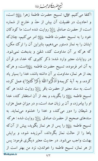 مفاتیح مرکز طبع و نشر قرآن کریم صفحه 1462