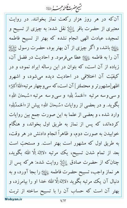 مفاتیح مرکز طبع و نشر قرآن کریم صفحه 1463