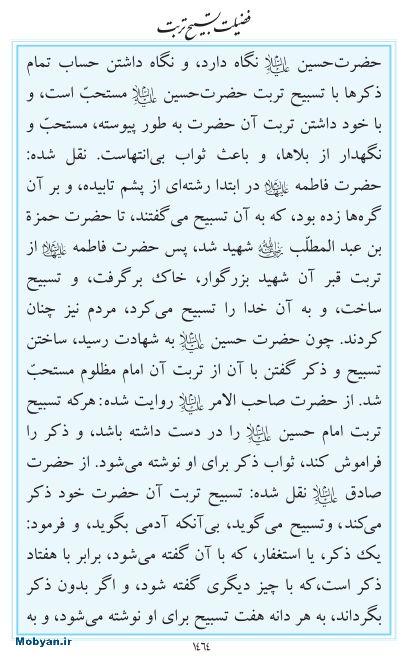 مفاتیح مرکز طبع و نشر قرآن کریم صفحه 1464