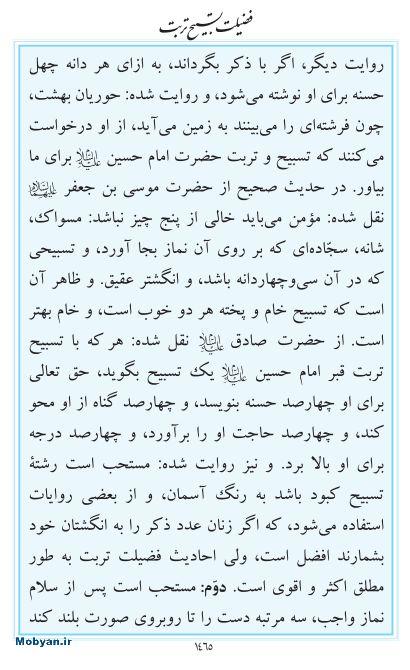 مفاتیح مرکز طبع و نشر قرآن کریم صفحه 1465