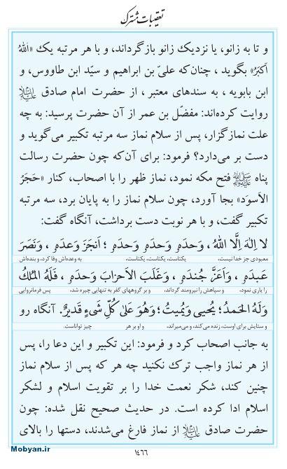 مفاتیح مرکز طبع و نشر قرآن کریم صفحه 1466