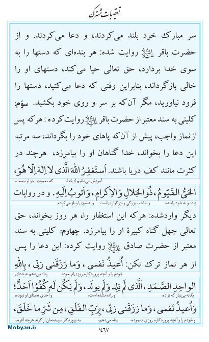 مفاتیح مرکز طبع و نشر قرآن کریم صفحه 1467