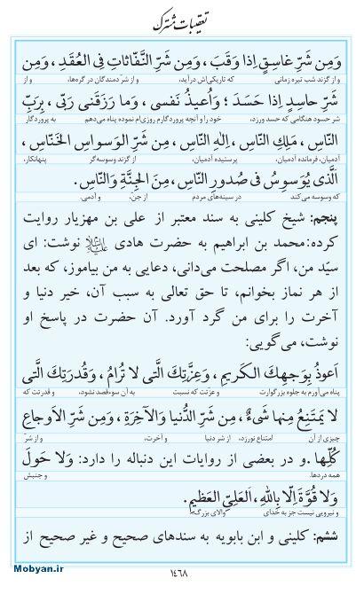مفاتیح مرکز طبع و نشر قرآن کریم صفحه 1468