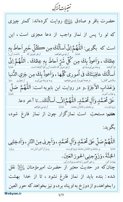 مفاتیح مرکز طبع و نشر قرآن کریم صفحه 1469