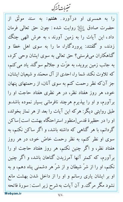 مفاتیح مرکز طبع و نشر قرآن کریم صفحه 1470