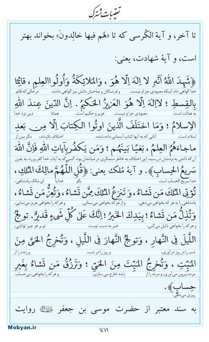 مفاتیح مرکز طبع و نشر قرآن کریم صفحه 1471