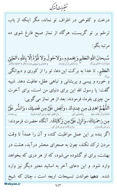مفاتیح مرکز طبع و نشر قرآن کریم صفحه 1473