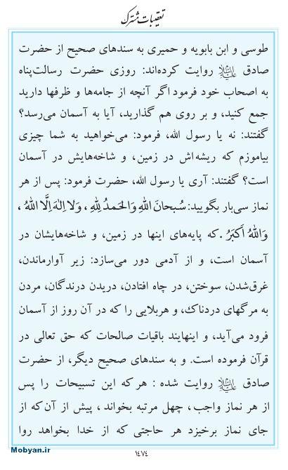 مفاتیح مرکز طبع و نشر قرآن کریم صفحه 1474