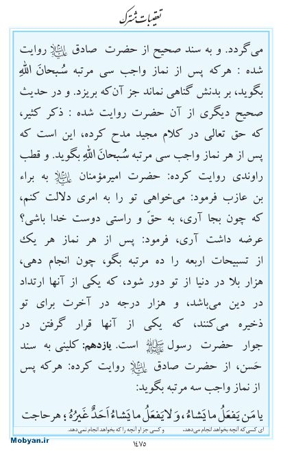 مفاتیح مرکز طبع و نشر قرآن کریم صفحه 1475