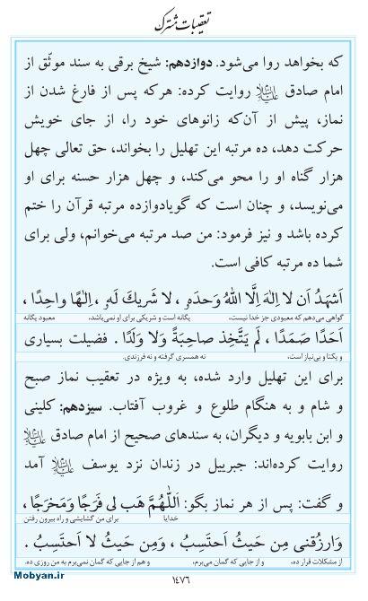 مفاتیح مرکز طبع و نشر قرآن کریم صفحه 1476