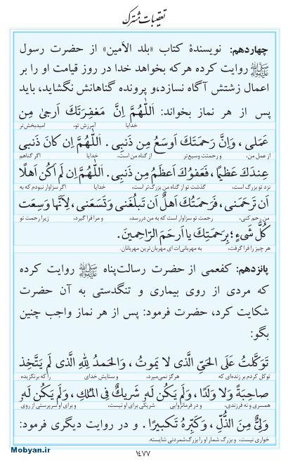 مفاتیح مرکز طبع و نشر قرآن کریم صفحه 1477