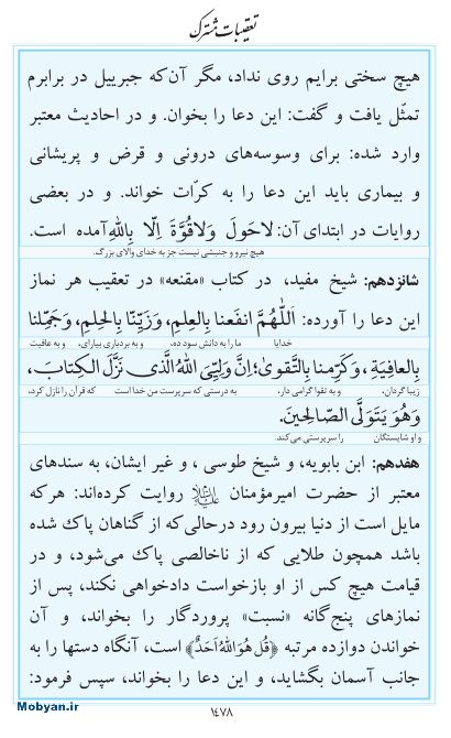 مفاتیح مرکز طبع و نشر قرآن کریم صفحه 1478