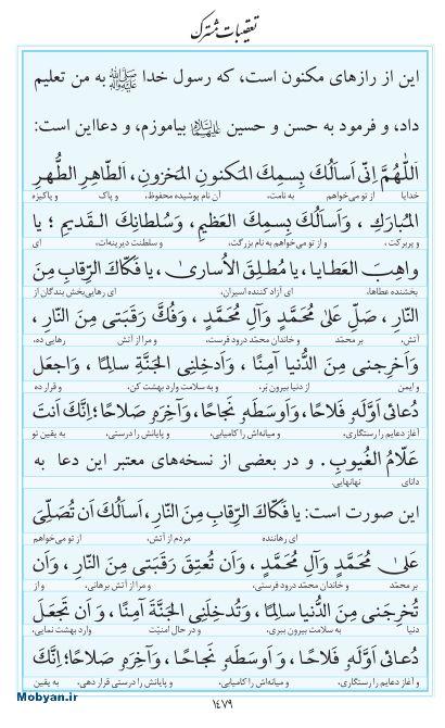 مفاتیح مرکز طبع و نشر قرآن کریم صفحه 1479