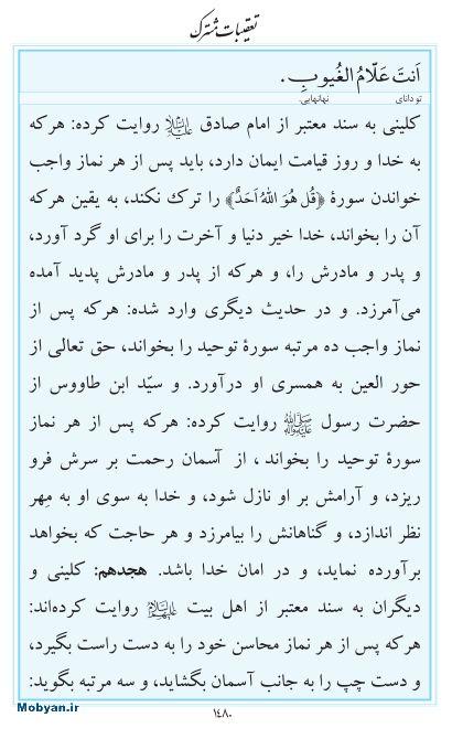 مفاتیح مرکز طبع و نشر قرآن کریم صفحه 1480