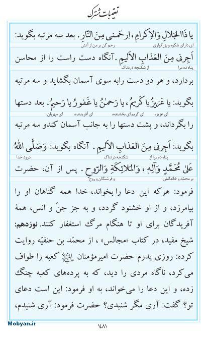 مفاتیح مرکز طبع و نشر قرآن کریم صفحه 1481