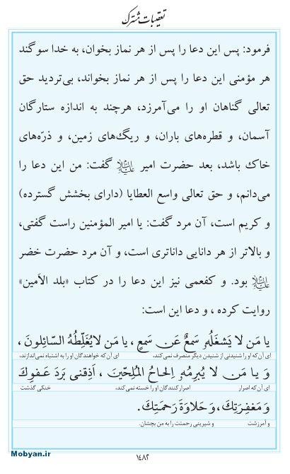 مفاتیح مرکز طبع و نشر قرآن کریم صفحه 1482