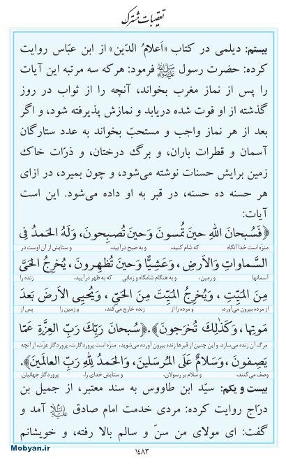 مفاتیح مرکز طبع و نشر قرآن کریم صفحه 1483