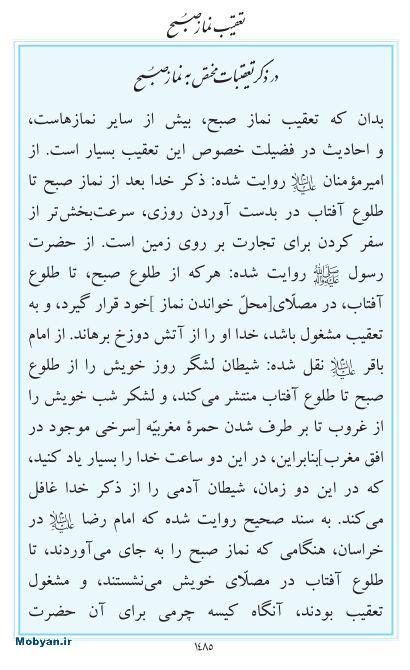 مفاتیح مرکز طبع و نشر قرآن کریم صفحه 1485