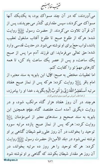مفاتیح مرکز طبع و نشر قرآن کریم صفحه 1486