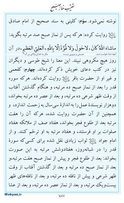 مفاتیح مرکز طبع و نشر قرآن کریم صفحه 1487