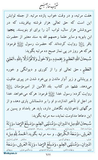 مفاتیح مرکز طبع و نشر قرآن کریم صفحه 1488
