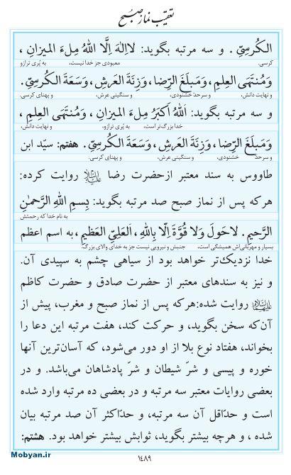 مفاتیح مرکز طبع و نشر قرآن کریم صفحه 1489