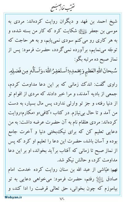 مفاتیح مرکز طبع و نشر قرآن کریم صفحه 1490