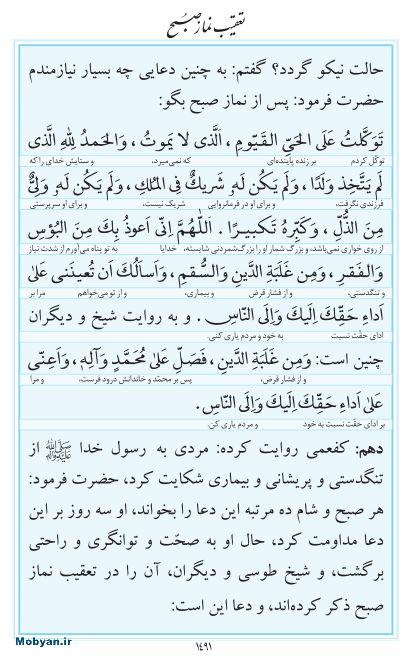 مفاتیح مرکز طبع و نشر قرآن کریم صفحه 1491