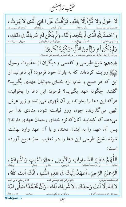 مفاتیح مرکز طبع و نشر قرآن کریم صفحه 1492