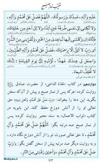 مفاتیح مرکز طبع و نشر قرآن کریم صفحه 1493