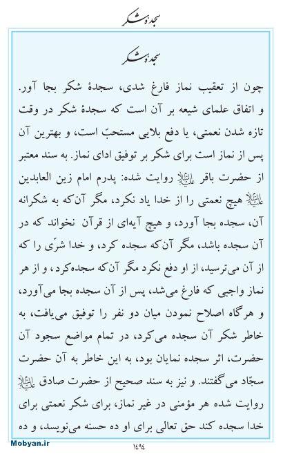 مفاتیح مرکز طبع و نشر قرآن کریم صفحه 1494