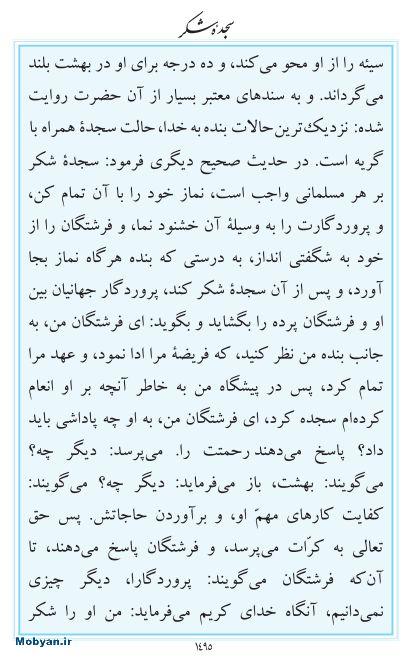 مفاتیح مرکز طبع و نشر قرآن کریم صفحه 1495