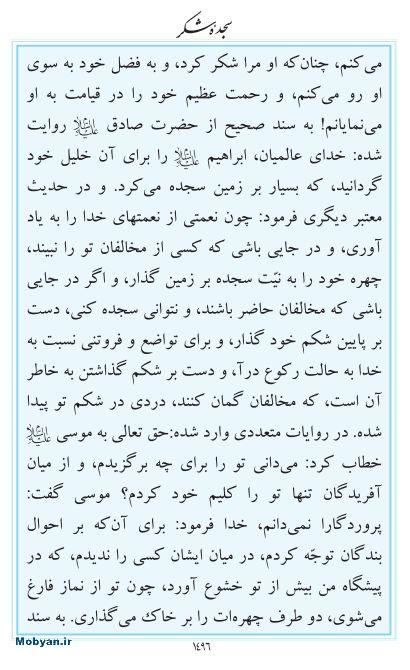 مفاتیح مرکز طبع و نشر قرآن کریم صفحه 1496
