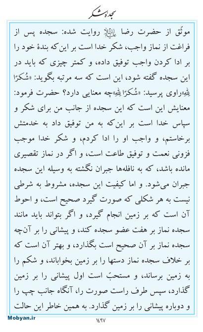 مفاتیح مرکز طبع و نشر قرآن کریم صفحه 1497