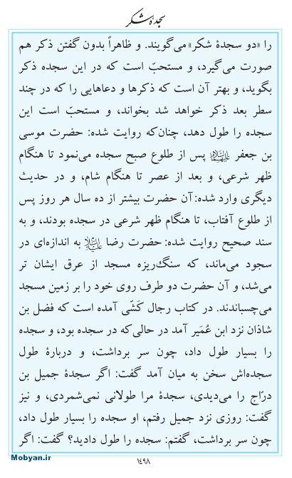 مفاتیح مرکز طبع و نشر قرآن کریم صفحه 1498