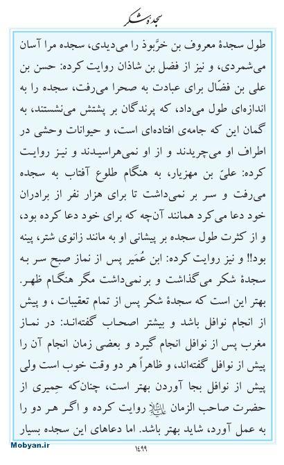 مفاتیح مرکز طبع و نشر قرآن کریم صفحه 1499