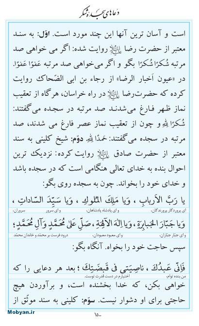 مفاتیح مرکز طبع و نشر قرآن کریم صفحه 1500