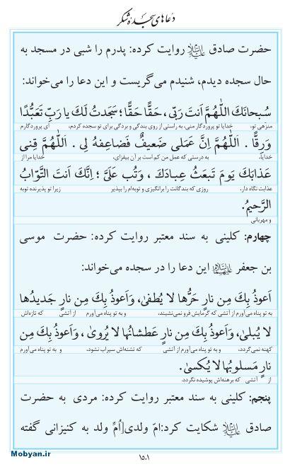 مفاتیح مرکز طبع و نشر قرآن کریم صفحه 1501